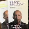 新刊『ブライアン・スティーヴンソン』