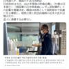 2021年度版防衛白書に「竹島は日本領土」「レーダー照射事件」との記載を閣議決定 GJ 2021年7月13日