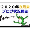 【開設5ヶ月目】2020年8月度ブログ状況報告!