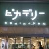 「劇場版 響け♪ユーフォニアム 誓いのフィナーレ」42通目