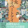 『台北プライベートアイ』紀蔚然   【感想・ネタバレなし】台湾発のハードボイルド探偵が連続殺人事件を追いかける。この面白さは読まないと分からない!