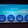 nuroモバイルが深夜1時から6時まで無制限で使える新プランを発表! 無料通話も5分から10分に拡大