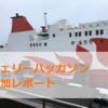 「フェリーハッカソン 2019」参加レポート!