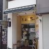 らーめん大(DAI)○虎 京成大久保店 その十七