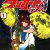 漫画『惑星ロボ ダンガードA』感想 松本零士のロボットとは