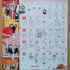 #323 10月のカレンダーとミコ完治!!【日記】