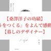 【桑澤洋子の功績】『ふつうをつくる』をよんで感動した話【暮しのデザイナー】