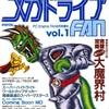 【1989年】【8月号】メガドライブFAN 1989.08 Vol.1