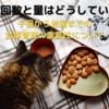 猫の食事回数と量はどうしていますか?子猫から老猫までの食事管理の重要性について