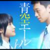 「青空エール」の試写会応募方法(東京・大阪・名古屋・札幌)