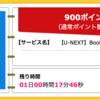 【ハピタス】U-NEXT BookPlace 31日間無料トライアルで900pt(900円)♪ ポイント1,000円分のプレゼントも!