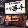 【キャッチコピー】牛カツ専門店の看板に感心