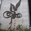 岡本太郎の記念館。青山にて。