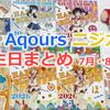 μ's・Aqours・ニジガクメンバーのバースデー記念ブロマイドを回収せよ! ~July & Aug. 2020~