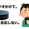 【Amazon Echo】ラジコでラジオが聞けない!地域判定の設定を解説。