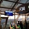 夏旅④ エールフランス航空 パリ→アムステルダム ビジネスクラス搭乗記