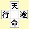 【脳トレ】漢字穴埋め 203問目