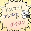 【ハロプロ】こぶしファクトリーの元気ソング♪『ドスコイ!ケンキョにダイタン』について語る。