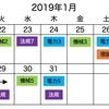 電験2種 1月の学習計画