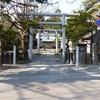 【御朱印】北斗市(旧上磯町)中央 有川大神宮