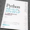 【Python】Webスクレイピング周りのスキルセットとデモスクリプトまとめ【Qiita投稿】