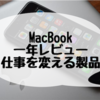 MacBook1年レビュー!Macを愛すべきポイント9つ