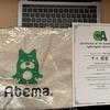 CyberAgent主催のハッカソンインターンで特別賞(2位)を受賞しました!