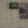 スピッツ★福岡の公演の新聞記事