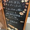 仙台・あおば通駅近く イオン仙台店の地下1階ベーカリーカフェで「コーヒーとパン」でランチ!