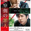 09月27日、八嶋智人(2018)