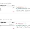 スターアライアンス加盟航空会社、リーズナブルなあの路線は今!(1)