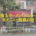 早稲田メシの原点、軽食&ラーメン「メルシー」。 全メニュー制覇の回。メルシーには安くて、美味しい料理が多すぎる。