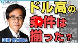 【セミナー】ドル高の条件は揃った?「田嶋 智太郎氏」 2020/10/16