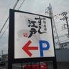 すし江戸茨島店
