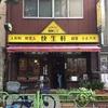 日本橋人形町|カフェ 快生軒|創業大正8年の喫茶店