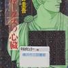 東野圭吾の『ブルータスの心臓 - 完全犯罪殺人リレー』を読んだ。