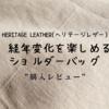【ヘリテージレザー】経年変化を楽しめるショルダーバッグ
