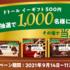 【懸賞情報】カバヤ食品 その場で当たる!ドトール イーギフト プレゼントキャンペーン