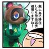 【ワールドホビーフェア2020】あつまれどうぶつの森「たぬき開発無人島移住説明会」/ポケモンブースで好きなYouTuberさんが見れた!