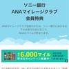 ソニー銀行のANAマイルキャンペーンで最大6000マイル