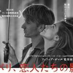 映画「パリ、恋人たちの影」(ほぼネタバレ)恋に悩む男女におすすめ、大人になるために。
