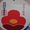 【椿岸神社】春の緑 樹叢に咲く朱色の社【御祭神 天鈿女命】