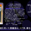 【月曜日の先週の一本!】TIME MACHINE -OUROBORS-【FUKA🍶YO-I】