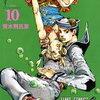 【漫画】ジョジョリオン10 感想