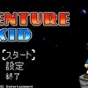 Venture Kid プレイ感想!サクっと楽しめるロックマン風な横スクロールアクションゲーム