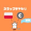 ポーランドズロチとユーロのスワップサヤ取り2週目運用実績報告