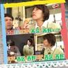 ☆diary☆めっちゃ夜中から関西テレビで再放送『発見!タカトシランド』
