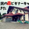 長崎市民の森ビギナーキャンプ場へ行ってきたので、レビューします。