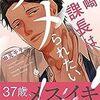 【BL】同崎課長はハメられたい (シャルルコミックス)など、本日のkindle新刊