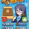 終盤力の強化におすすめスマホアプリ「机で将棋」